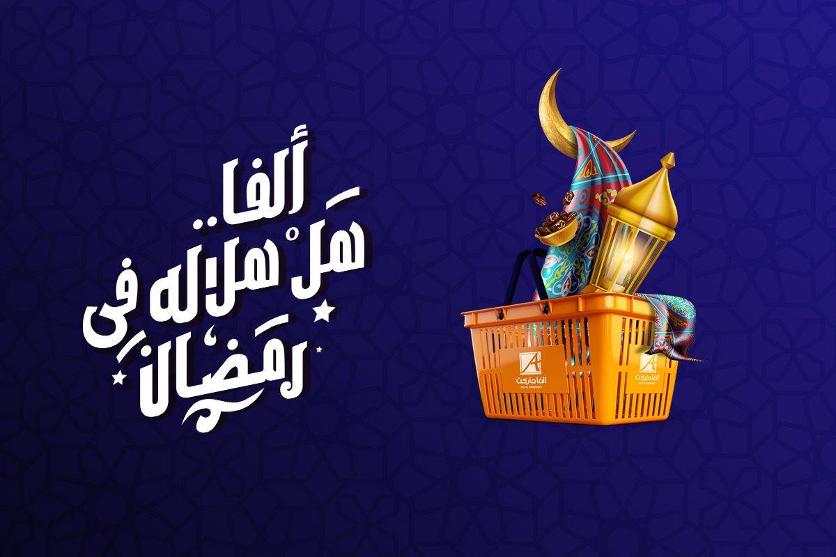 عروض الفا ماركت من  9 ابريل حتى 14 ابريل 2020 رمضان كريم