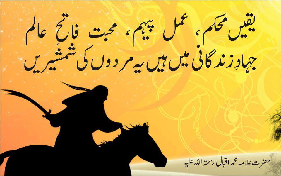 September 11 Quotes Inspirational Wallpapers Online Naat Pakistan Allama Iqbal Poetry