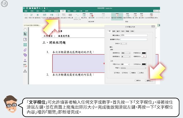 「文字欄位」可允許填答者輸入任何文字或數字。