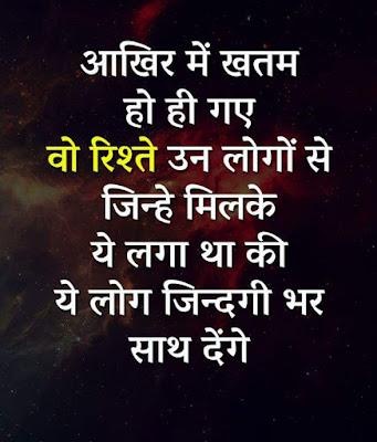 Aakhir Mein Khatam Ho Hi Gaye Woh Rishte: Sad Very Sad Shayari