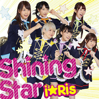 i☆Ris-Shining-Star-歌詞