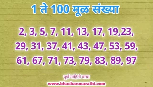 मूळ संख्या 1 ते 1000 पर्यंतच्या | prime numbers in marathi | mul sankhya 1 to 100