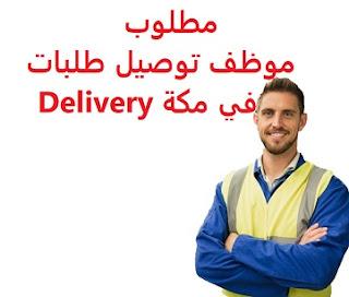 وظائف السعودية مطلوب موظف توصيل طلبات في مكة Delivery