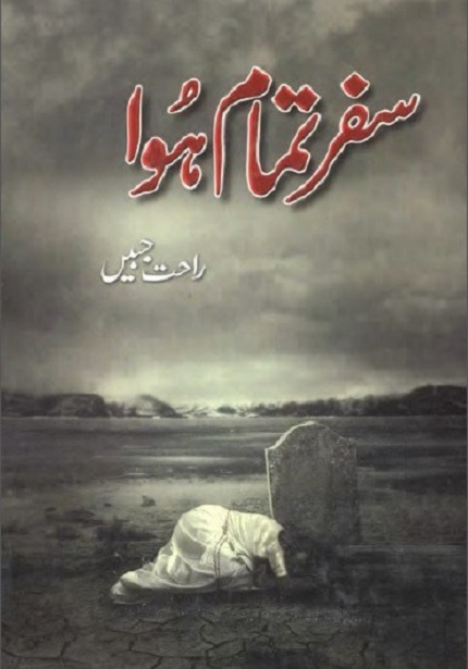 safar-tamam-hua-novel-pdf-download