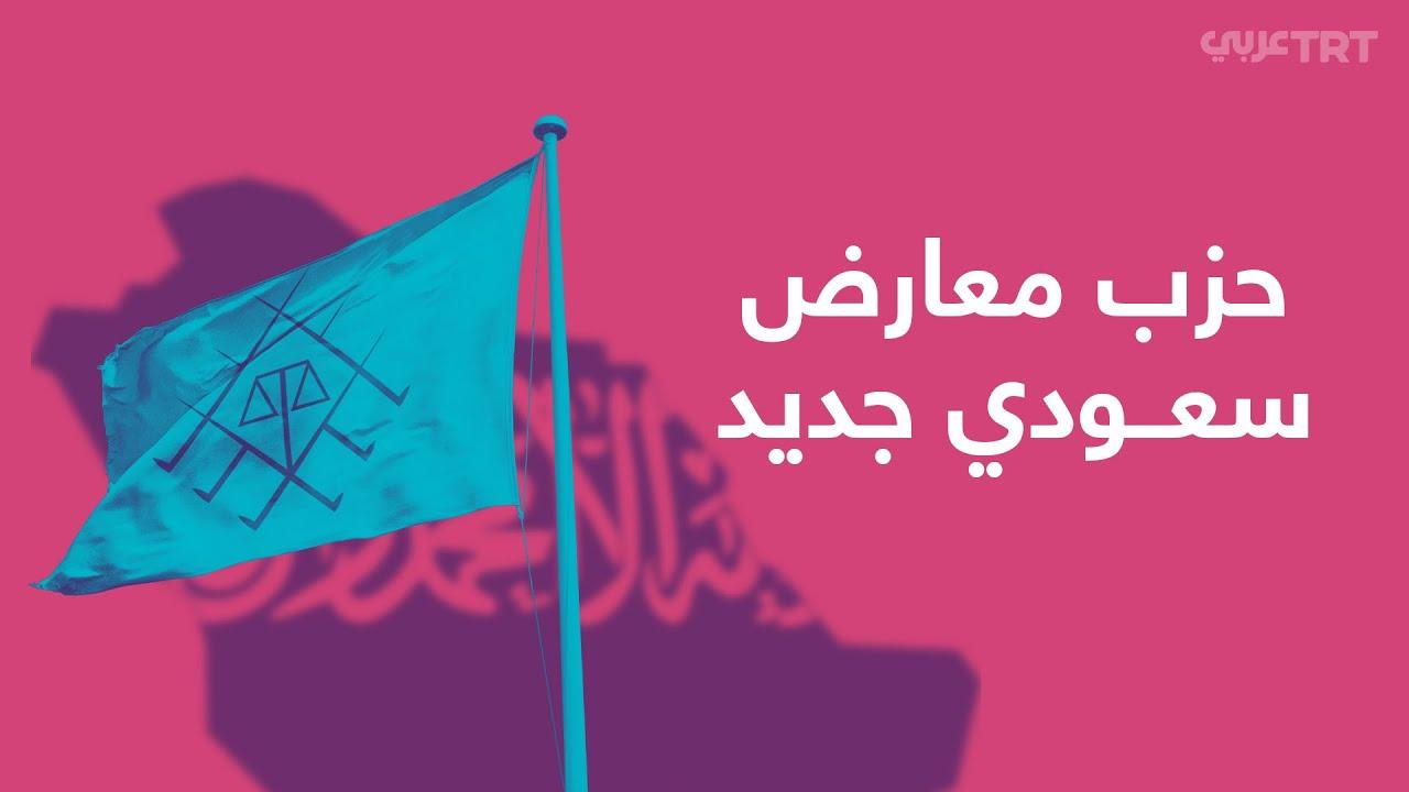 Sejumlah Aktivis Arab Saudi Dirikan Partai Politik, Ini Motivnya