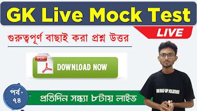 General knowledge Mock Test in Bengali | Bangla GK | Download PDF in Bengali