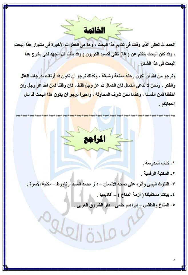 نموذج استرشادى للبحث المطلوب من قبل وزارة التربية والتعليم شامل جميع المواد أ/ أحمد رمضان 7