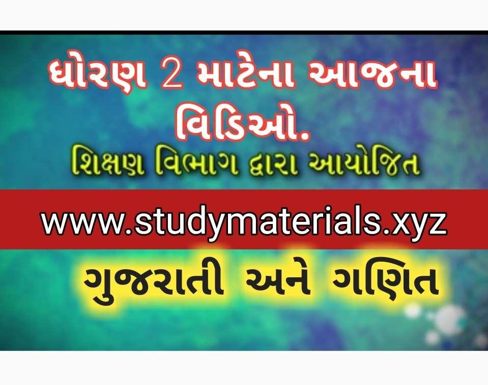 STD 2 Gujarati Ganit and Paryavaran Online Study Video