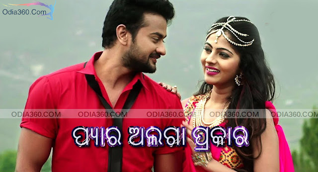Pyar Alaga Prakara Odia Movie Poster and Motion Poster