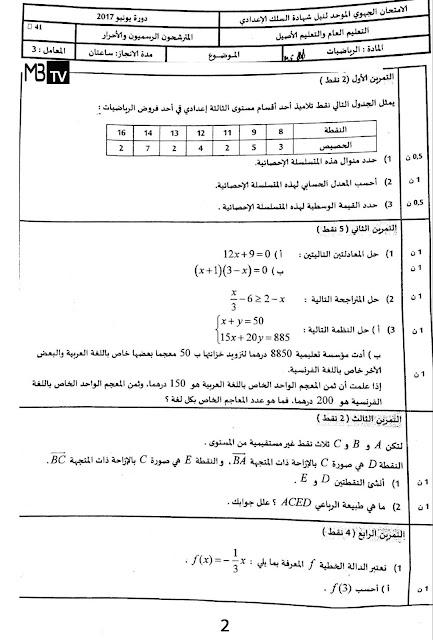 الامتحان الجهوي لمادة الرياضيات جهة سوس ماسة 2017 صفحة 2
