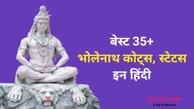 God Shiva Quotes in Hindi - भोलेनाथ कोट्स, स्टेटस, शायरी इन हिंदी