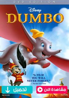 مشاهدة وتحميل فيلم Dumbo 1941 مترجم عربي