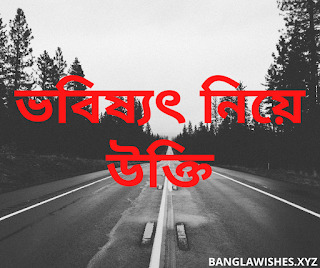 bangla quotes about future