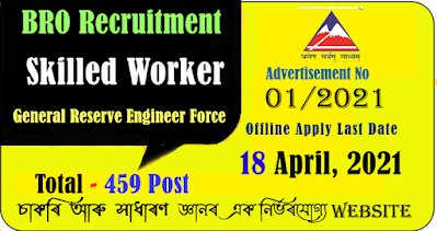 BRO Recruitment 2021 for 459 Skilled Worker Post