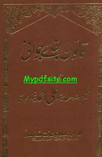 Qanoon Baqaye Jawani
