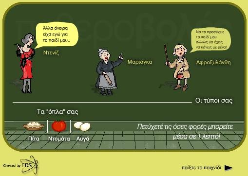 Διασκεδαστικό Ελληνικό παιχνίδι με Πεθερές