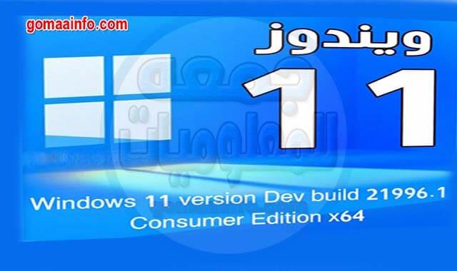 ويندوز 11 برو النسخة المسربة Windows 11