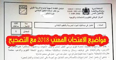 مواضيع الامتحان المهني 2018 مع التصحيح