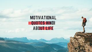 Life Motivational quotes hindi