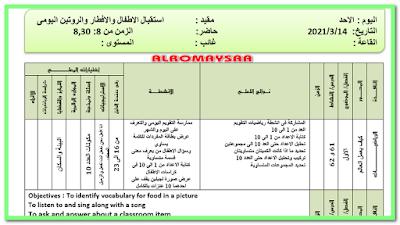 تحضير المستوى الاول من الاحد 14 مارس الى الاربعاء 17 مارس خطة 4 ايام