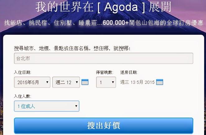 【訂房】用過最好用最便宜的『線上訂房(含比價)』-Agoda、Trivago     優雅筆寄
