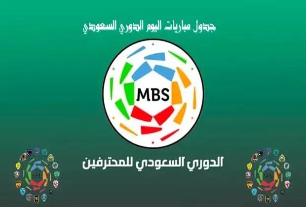 مباريات اليوم الدوري السعودي,الدوري السعودي,الدوري السعودي للمحترفين,جدول مباريات الدوري السعودي,مواعيد مباريات الدوري السعودي,مباريات الدوري السعودي اليوم,مواعيد مباريات الدورى السعودي,مواعيد الدوري السعودي,السعودية,القنوات الرياضية السعودية,ترتيب الدوري السعودي 2021,مواعيد الدورى السعودي,مباريات الدوري السعودي,جدول مواعيد مباريات اليوم الدوري السعودي