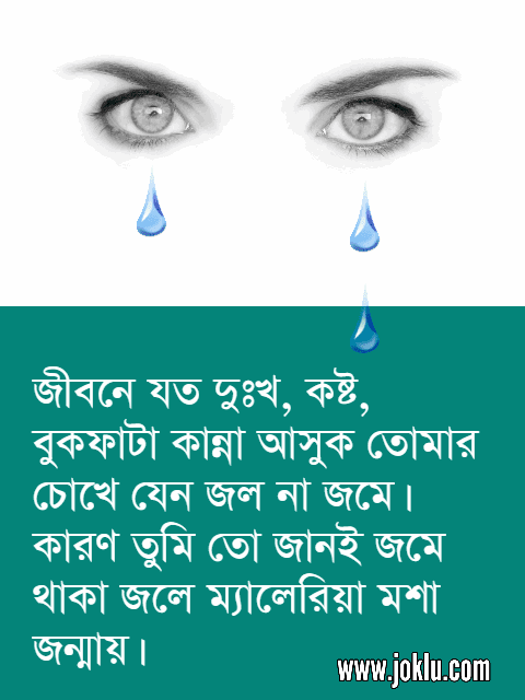 Don't be sad Bengali funny message