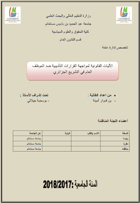 مذكرة ماستر: الآليات القانونية لمواجهة القرارات التأديبية ضد الموظف العام في التشريع الجزائري PDF