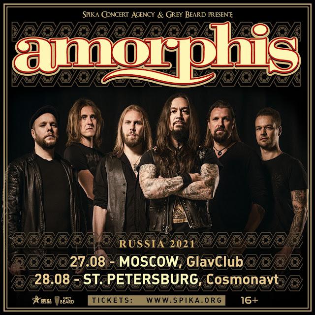 Amorphis в России