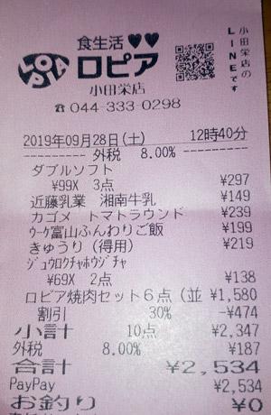 LOPIA ロピア 小田栄店 2019/9/28 のレシート
