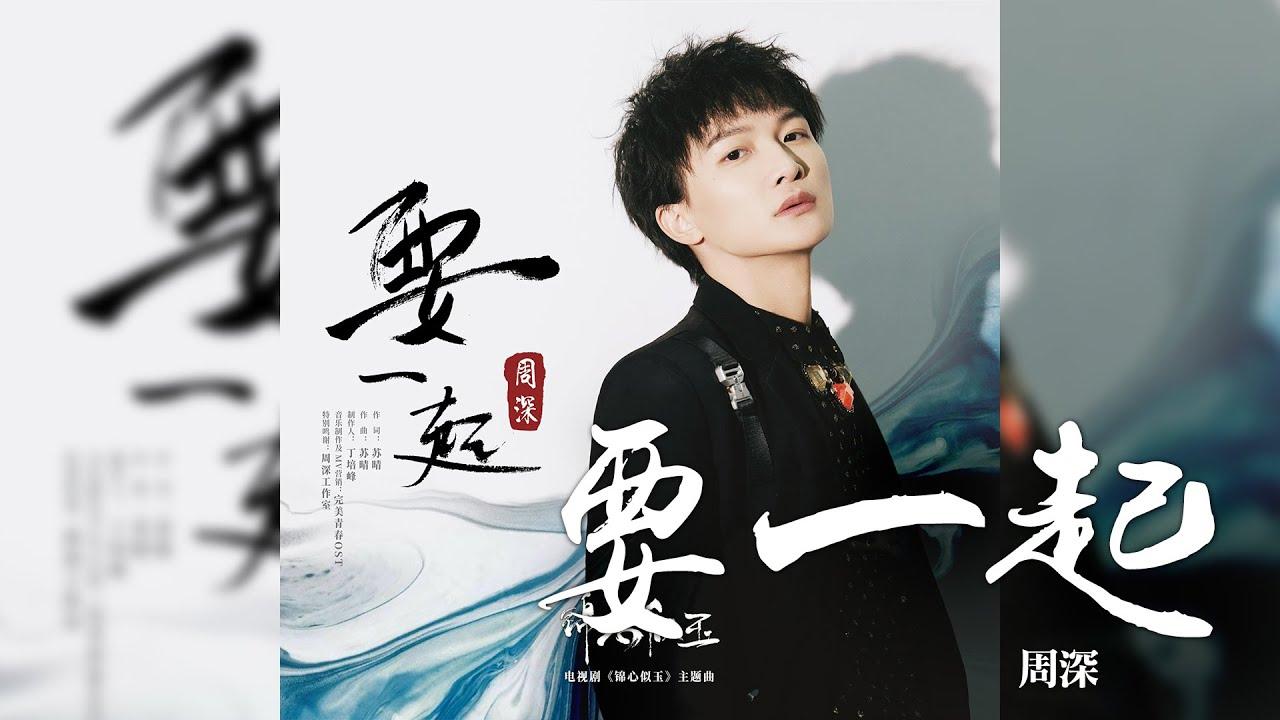 Zhou Shen 周深 - Yao Yi Qi 要一起 Lyrics 歌詞 with Pinyin   周深 要一起 歌詞