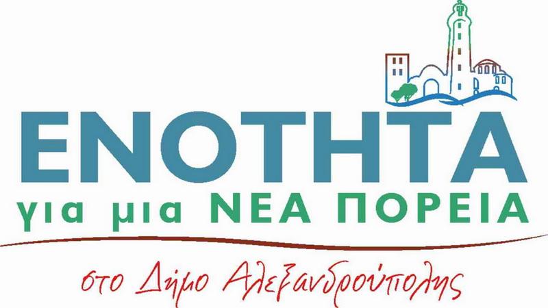 """16 νέοι υποψήφιοι στην παράταξη """"Ενότητα για μια Νέα Πορεία στο Δήμο Αλεξανδρούπολης"""" του Δημήτρη Λαζόπουλου"""