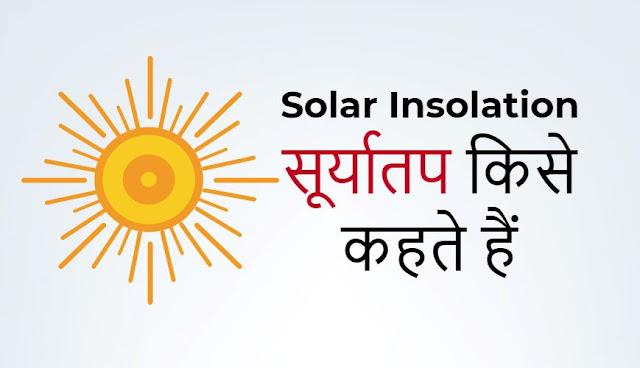 सूर्यातप किसे कहते हैं - Solar Insolation in Hindi