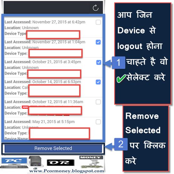 jin-device-selogout-karna-chahate-hai-vo-select-kare-and-remove-selected