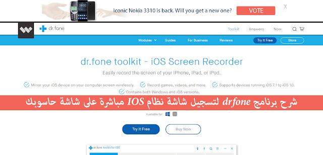 شرح برنامج drfone لتسجيل شاشة نظام IOS مباشرة على شاشة حاسوبك