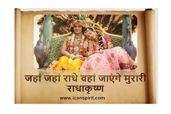 Jahan Jahan Radhe Waha Jayenge Murari Song