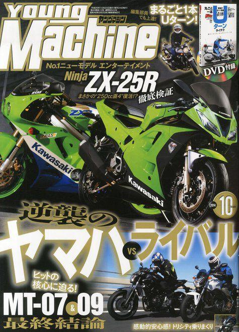 Young Machine Isyaratkan Ada Kawasaki Ninja 250cc 4-silinder Terbaru!