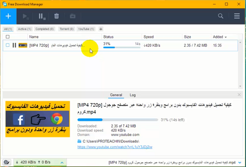 برنامج لتحميل الملفات المباشرة وملفات التورنت بسرعة عالية تفوف سرعة IDMAN