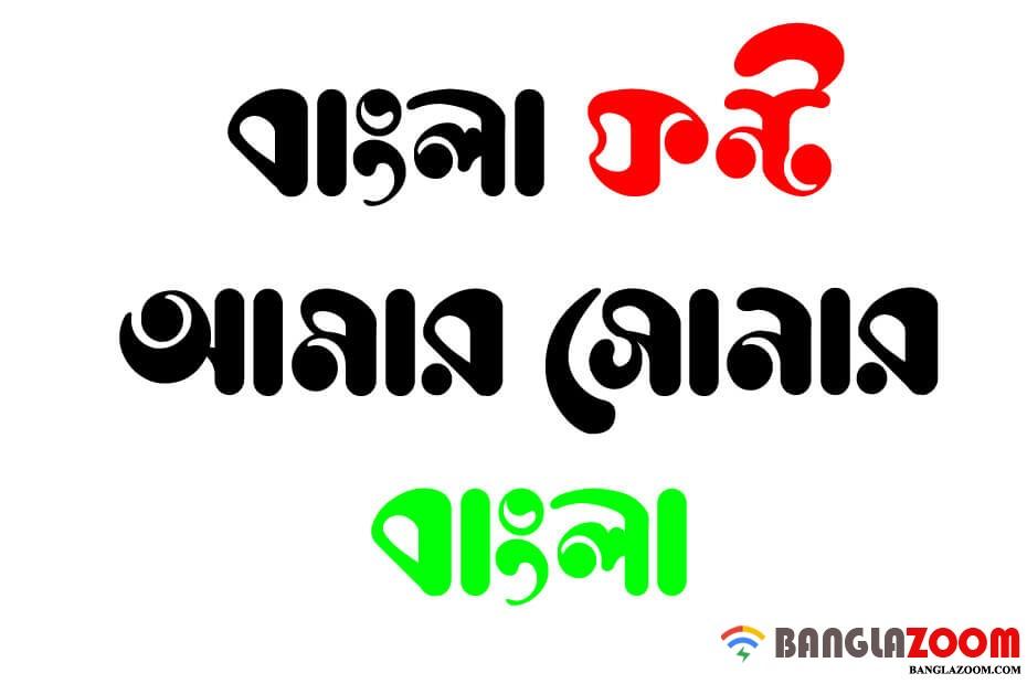 Fazlay Sejuti Font Free Download | Bangla Unicon Fonts