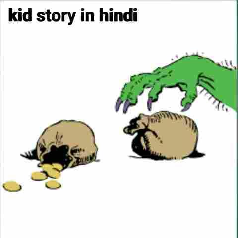 लालची आदमी की कहानी | kid story in hindi-best kid story