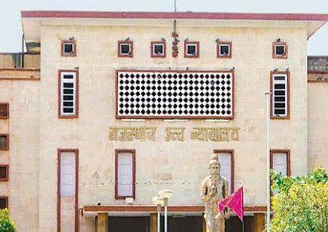 सेकण्ड ग्रेड शिक्षक भर्ती 2018 मामला, MBC को आरक्षण....EWS को क्यो नही- राजस्थान उच्च न्यायालय