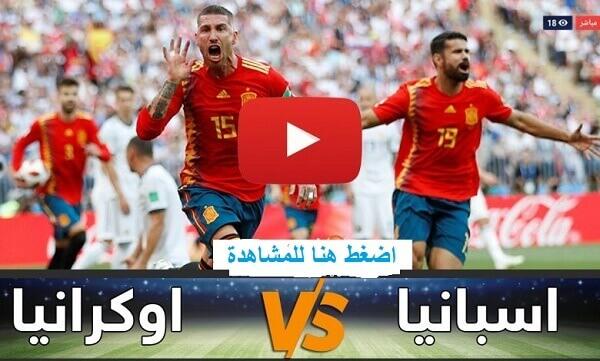 بث مباشر إسبانيا و أوكرانيا  اليوم 13-10-2020 الدوري أمم أوروبا