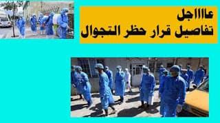فرض حظر التجوال في بغداد بسبب السلالة الجديدة من كورونا