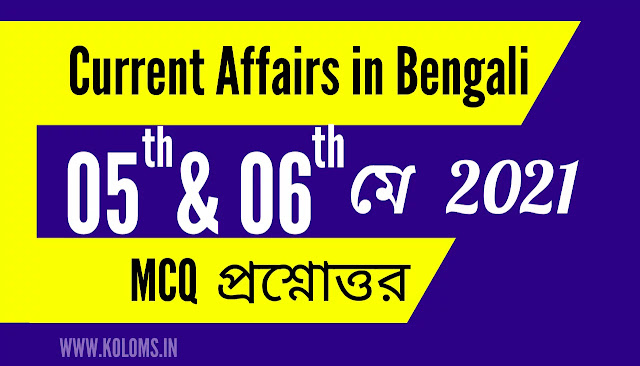 Bengali Current Affairs 5th & 6th May 2021