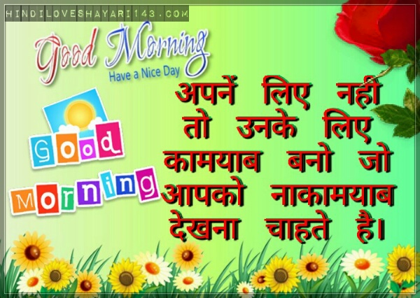 new good morning shayari with positive thoughts status