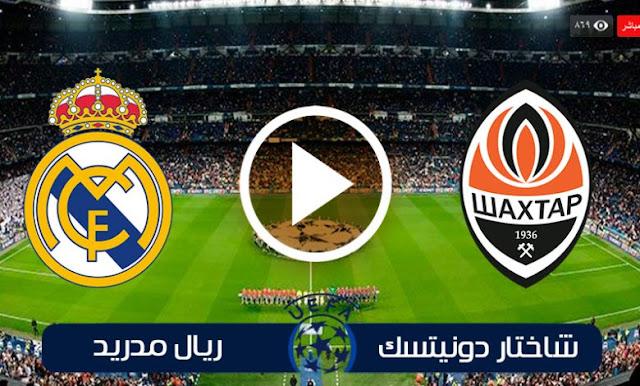موعد مباراة ريال مدريد وشاختار دونيتسك بث مباشر بتاريخ 21-10-2020 دوري أبطال أوروبا