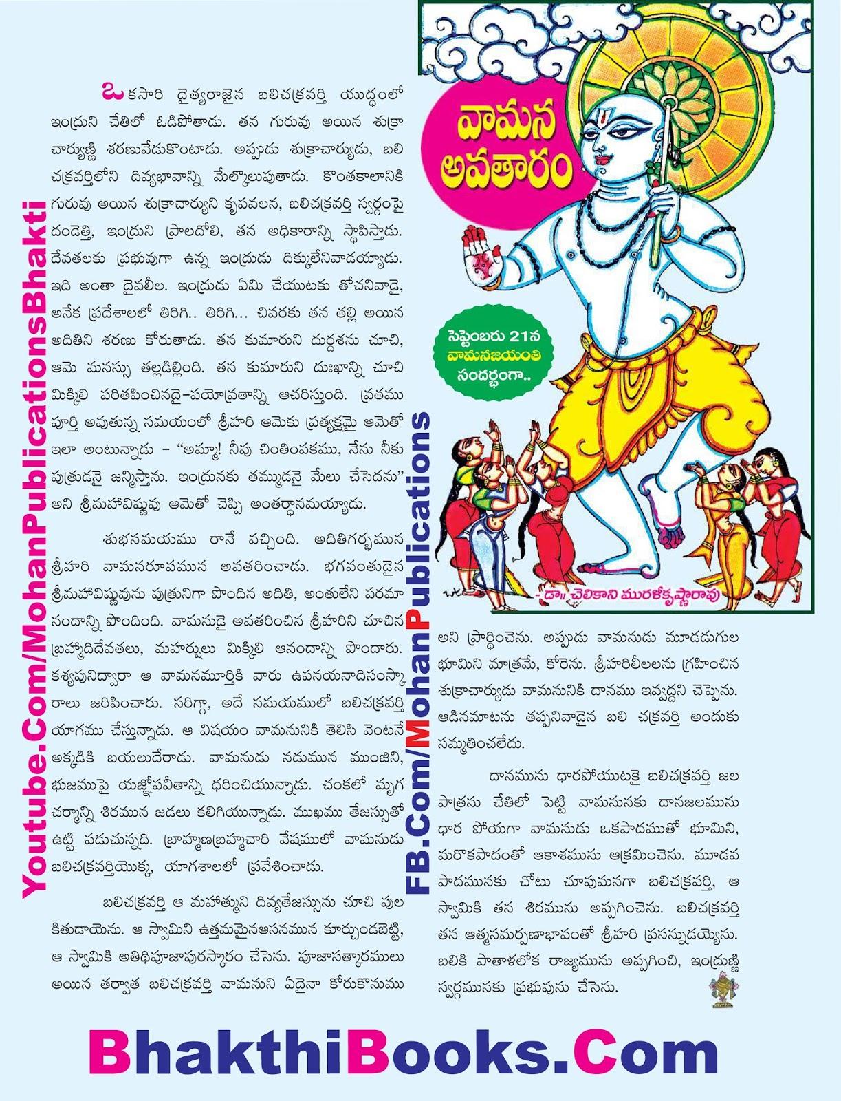 వామన జయంతి | Vamana Jayanti | Mohanpublications | BhakthiBooks | BhaktiBooks | Bhakthi Books | Bhakti Books | Bhakti Pustakalu | Granthanidhi | vamana jayanti 2018 vamana jayanti 2019 vamana jayanti 2018 date vaman jayanti 2018 vamana avatar images vamana mother vamana avatar story vamana meaning