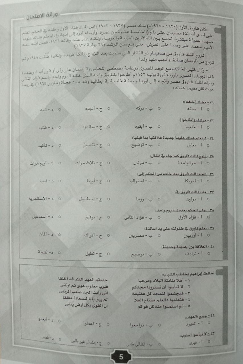 اختبار لغة عربية (بابل شيت) للصف الثالث الثانوى 2021 5