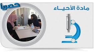 المذكرات التعليمية  مادة العلوم لمنطقة مبارك الكبير التعليمية