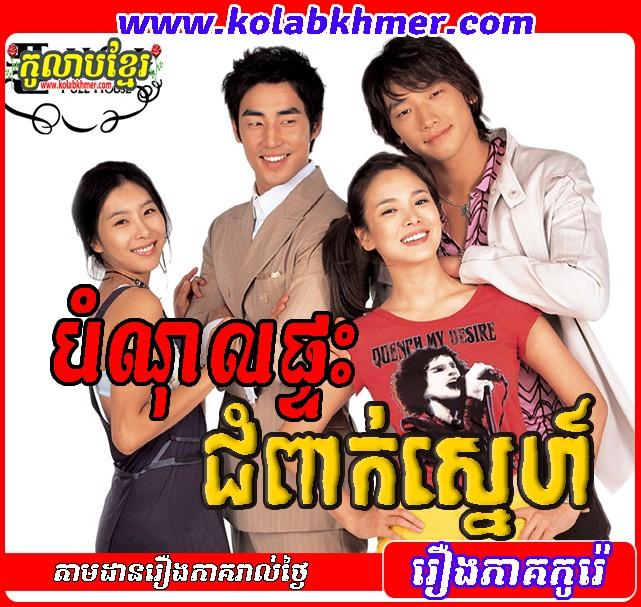 [48 END]-បំណុងផ្ទះជំពាក់ស្នេហ៍ - Bom Nol Ptas Chom Pheak Sne